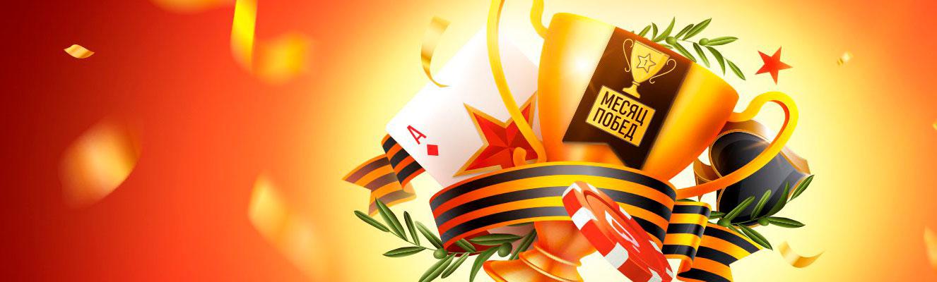 Акция ко дню победы в руме Покердом.